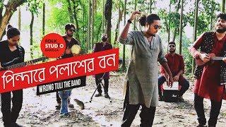 Pindare Polasher Bon ( New Version ) Ft. Wrong Tuli Band   Jhumur Song   Folk Studio Bangla 2018