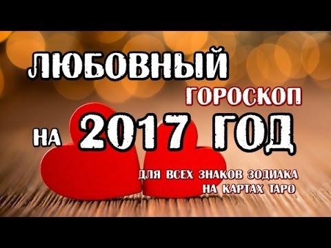 Твц гороскоп на 2016