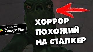 НОВЫЙ ХОРРОР ПОХОЖИЙ НА СТАЛКЕР - THE CHAPTER SEVEN НА АНДРОИД