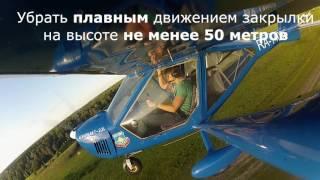 А-22 Осмотр самолета и полёт