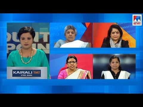 തൃപ്തിയുടെ മടക്കവും ഭക്തരുടെ ദുരിതവും | Counter Point  Trupti Desai visit Sabarimala (видео)