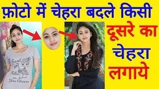 How To Change Face In photo | Photo me dusre ka chehra kaise lagaye | photo me face chang kaise kare