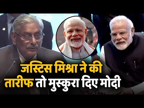 Justice Arun Mishra से अपनी तारीफ सुनकर मुस्कुरा दिए PM Narendra Modi