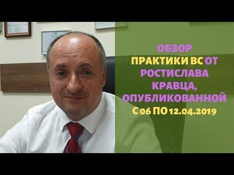 Обзор судебной практики Верховного Суда (06.04-12.04.2019)   Адвокат Ростислав Кравец