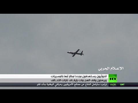 العرب اليوم - شاهد: الحوثيون يستهدفون مجددا مطار أبها و السعودية تحبط الهجوم