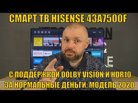 СМАРТ ТЕЛЕВИЗОР HISENSE 43A7500F С ПОДДЕРЖКОЙ DOLBY VISION И HDR10 ЗА НОРМАЛЬНЫЕ ДЕНЬГИ. МОДЕЛЬ 2020