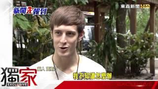 節目捧紅外國型男   25歲美籍賈斯汀成綜藝咖-東森新聞HD