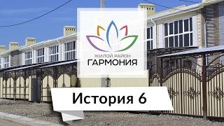 """""""Жизнь в """"Гармонии"""": реальные истории. №6"""""""