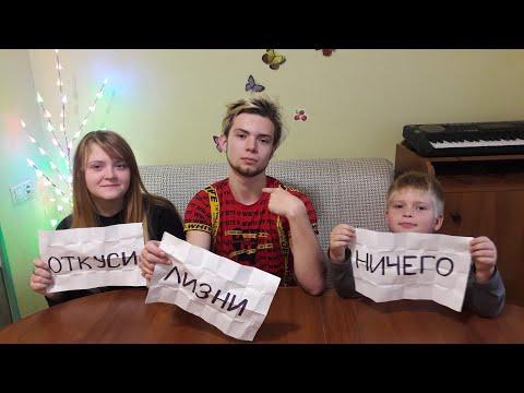 ОТКУСИ,ЛИЗНИ или НИЧЕГО ЧЕЛЛЕНДЖ