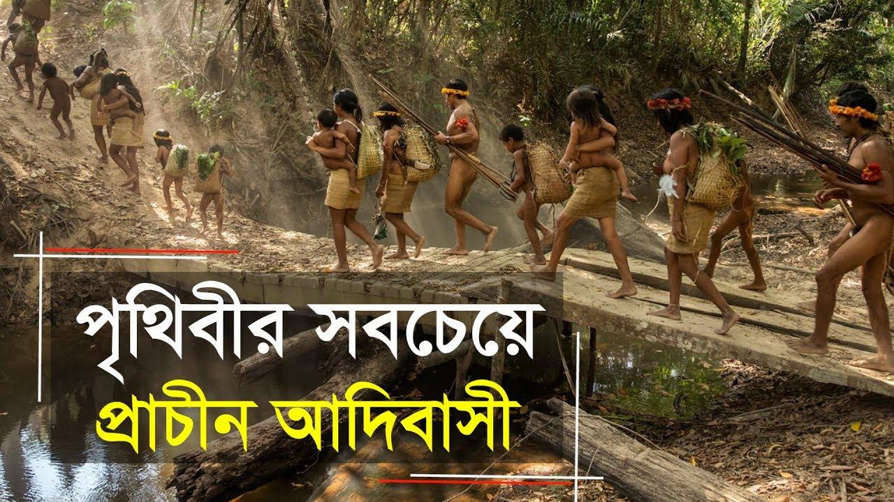 পৃথিবীর সবচেয়ে প্রাচীন আদিবাসী | The oldest indigenous people in the world | Amazon Tribe