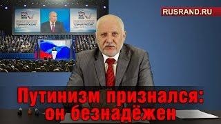 Путинизм признался: он безнадёжен