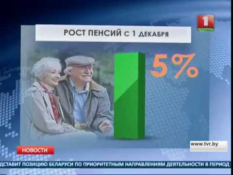 В Беларуси повышаются трудовые пенсии