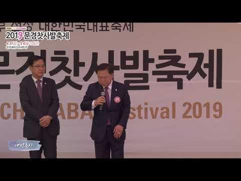 2019 문경찻사발축제 개막식 미리보기 사진