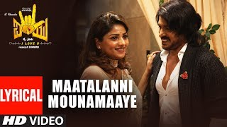 gratis download video - Maatalanni Mounamaaye Lyrical Video | I Love You Telugu | Real Star Upendra, Rachita Ram | R.Chandru