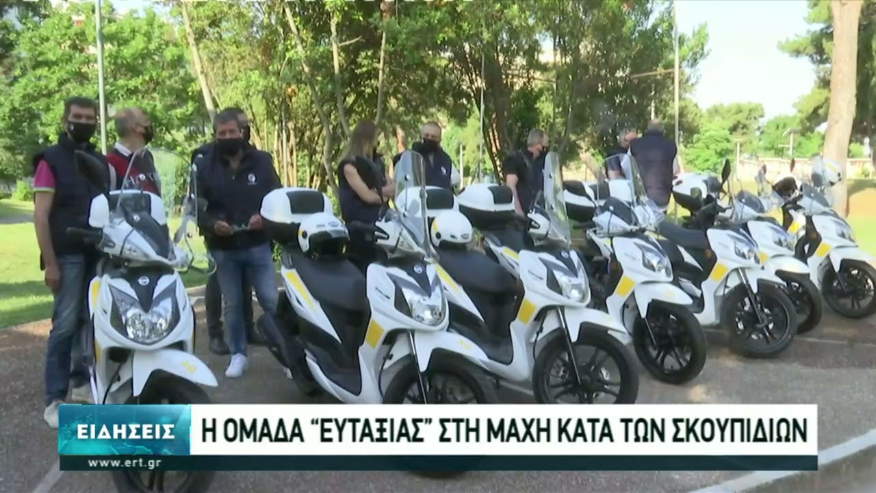 """Η ομάδα """"Ευταξίας"""" στη μάχη κατά των σκουπιδιών στη Θεσσαλονίκη   26/05/21   ΕΡΤ"""