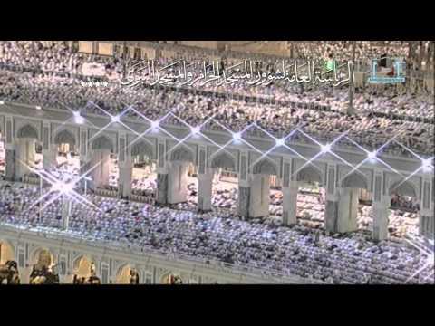 17 صلاة التراويح الشيخ الشريم الليلة