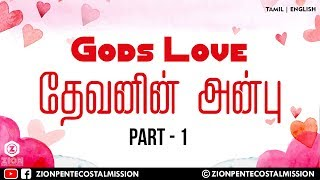 TPM Messages | Gods Love | Bro. Teju | Part 1 | Bible Sermons | Christian Messages | Tamil | English