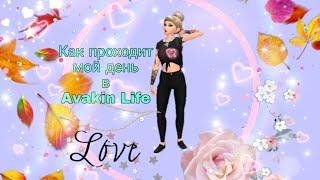 Как проходит мой день в Avakin Life ?!♡/How is my day in Avakin Life ?!♡