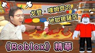 【6tan】Roblox 精華 | 暴怒的戈登.嘆姆齊