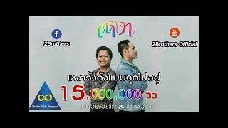 เหงา - เคนน้อย ร้อยลีลา feat. PMC.ปู่จ๋าน ลองไมค์ (Official MV.)