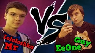 EeOneGuy VS MrLololoshka | Эпичная Рэп Битва in Real Life
