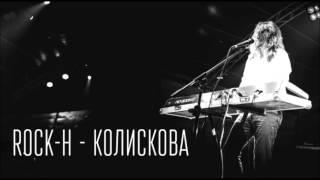 Колискова - Рокаш