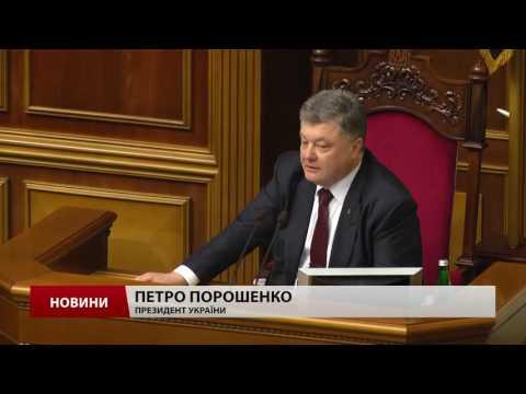 Порошенко назвав зміни до Конституції  \