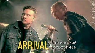 Arrival - Экологический Сюрреализм, 1992