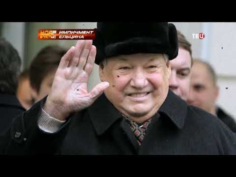 Как проходил импичмент Ельцину. Почему не получилось?
