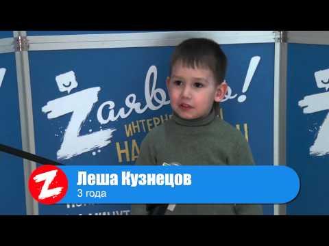 Леша Кузнецов, 3 года