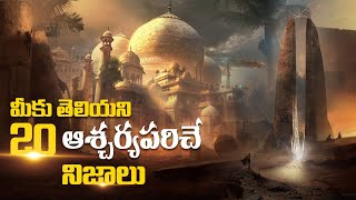 TOP 20 Amazing Facts You Never Know   Interesting Facts in Telugu   Unknown Facts Telugu