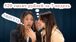 Stepium 520 000 рублей за 7 недель. Это по Взрослому