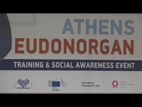Εκδήλωση ΕΟΜ στο πλαίσιο της Ευρωπαϊκής Δράσης EUDONORGAN