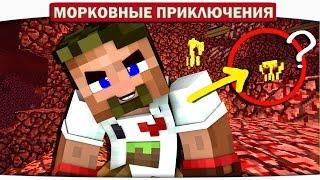 СОШЁЛ С УМА!! ТАЙНА АДСКОЙ КРЕПОСТИ. 22 - Морковные приключения (Minecraft Let