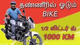 Hybrid Water Bike    HHO Bike    Sakalakala Tv    Arunai Sundar   