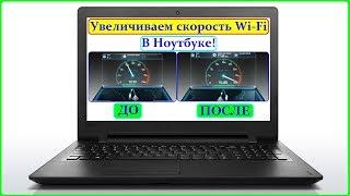 Увеличиваем скорость Wi-Fi в ноутбуке до 150мб\сек! (Прошивка Wi-Fi модуля)