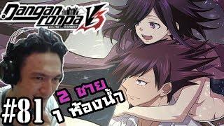 Danganronpa V3:-เปลือยกาย ห้องน้ำชาย..ฟัคยู Kaito X Kokichi ทำห่านไรกานน! #81