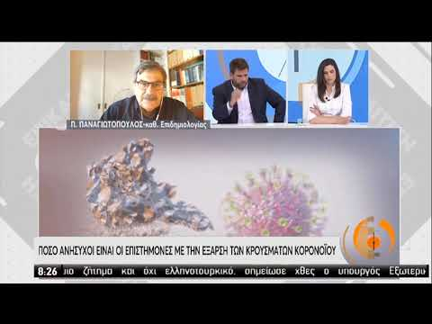 Κορονοϊός | Ανησυχία των Επιστημόνων | 13/07/2020 | ΕΡΤ