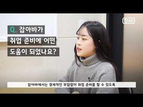 잡아바 취업수기 콘텐츠 영상 #5
