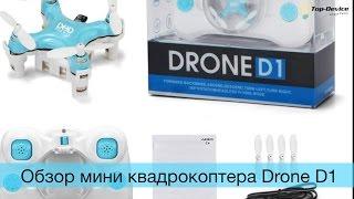 Самый маленький Mini квадрокоптер Drone D1 World