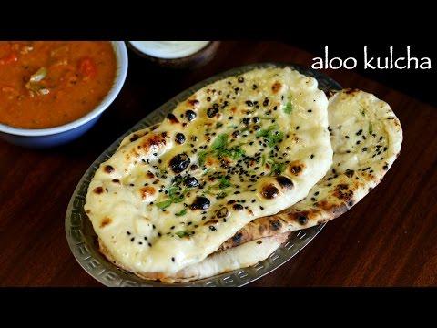 kulcha recipe | amritsari kulcha recipe | how to make aloo kulcha recipe