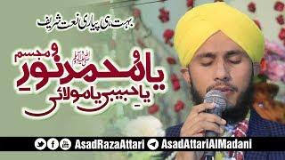Most Beautiful Kalam   Ya Muhammad Noor E Mujassam   Tayyab Raza Attari