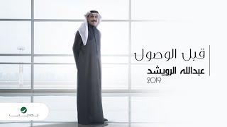 Abdullah Al Ruwaished ... Gabel Elwosol - Lyrics Video   عبد الله الرويشد ... قبل الوصول - بالكلمات