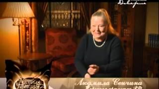 """""""Частная история"""": Народная артистка Людмила Сенчина"""