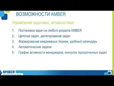 Видеообзор AMBER
