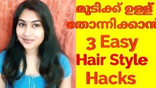 Easy 3 Hairstyle Hacks/മുടിക്ക് ഉള്ള് തോന്നിക്കാൻ / Malayali Makeover