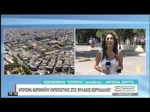 Κρούσμα Κορονοϊού εντοπίστηκε στις φυλακές Κορυδαλλού | 24/06/2020 | ΕΡΤ