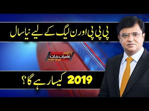 PPP Aur PMLN Ka 2019 Kesa Rahay Ga – Dunya Kamran Khan Ke Sath