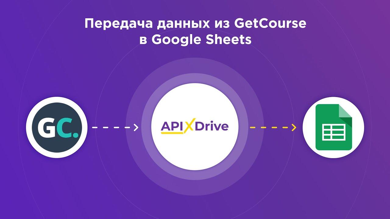 Как настроить выгрузку данных из GetCourse в Google Sheets?
