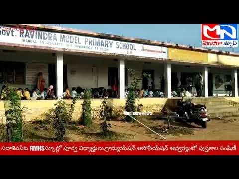 Manjeera newsసదాశివపేట RMHSస్కూల్లో  పూర్వ మరియు గ్రాడ్యుయేషన్ అసోసియేషన్ ఆధ్వర్యంలో ఫుస్తకాల పంపిణీ